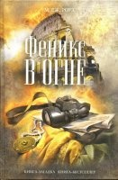 Книга Роуз М. Дж. -  Феникс в огне fb2, rtf 10,7Мб
