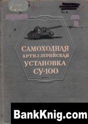 Книга 100-мм САУ СУ-100 Руководство службы djvu  15Мб