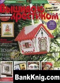 Журнал Вышиваю крестиком №1 2008 jpeg 65Мб