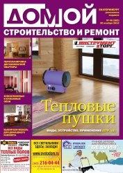 Домой. Строительство и ремонт №46 2012