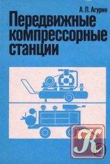 Книга Передвижные компрессорные станции