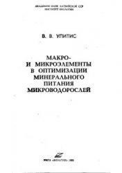 Книга Макро- и микроэлементы в оптимизации минерального питания микроводорослей