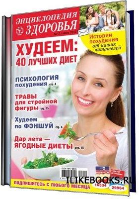 Журнал Народный лекарь. Энциклопедия здоровья №12 (июль 2012)
