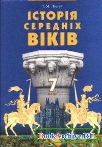 Книга Історія середніх віків. 7 клас.