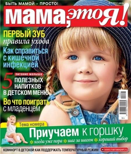Книга Журнал:  Мама, это я! №7 (июль 2014)