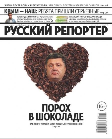 Книга Журнал: Русский репортер №20 (май-июнь 2014)