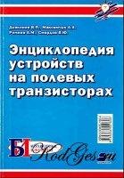 Книга Энциклопедия устройств на полевых транзисторах
