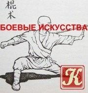 Книга Сборник книг по боевым искусствам