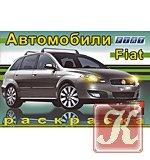 Книга Автомобили Fiat. Раскраска