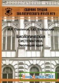 Книга Биологическая систематика. Эволюция идей.