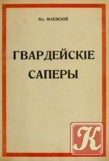 Книга Гвардейские саперы