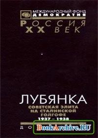 Книга Лубянка. Советская элита на сталинской голгофе. 1937-1938. Архив Сталина: Документы и комментарии.
