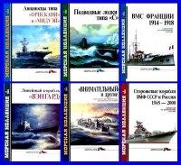 Морская коллекция № 1 - 6, 2000 год (PDF)