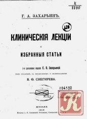 Книга Захарьин Г.А. Клинические лекции и избранные статьи