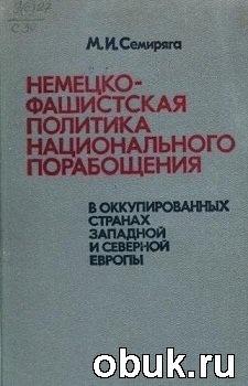 Книга Немецко-фашистская политика национального порабощения в оккупированных странах Западной и Северной Европы