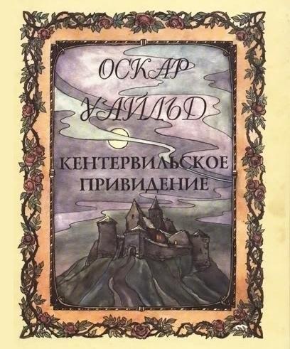 Книга Оскар Уайльд Кентервильское привидение