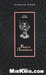 Книга Карты Люцифера