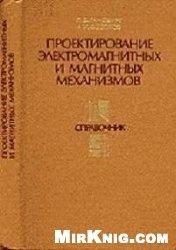 Книга Проектирование электромагнитных и магнитных механизмов: Справочник