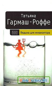 Книга Ведьма для инквизитора.