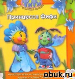 Журнал Принцесса Фифи