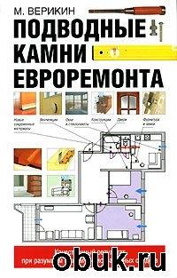 Книга Подводные камни евроремонта