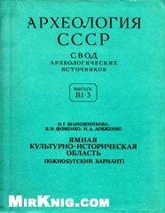 Книга Ямная культурно-историческая общность