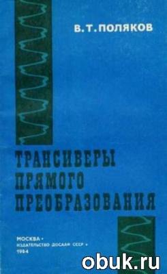 Книга Трансиверы прямого преобразования