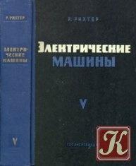 Книга Электрические машины. Том 5