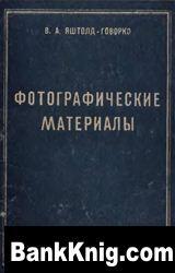 Книга Фотографические материалы