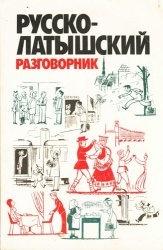 Книга Русско-Латышский разговорник