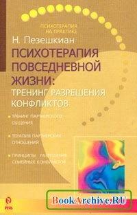 Книга Психотерапия повседневной жизни: тренинг разрешения конфликтов.