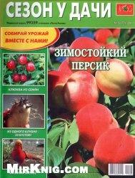 Журнал Сезон у дачи №6 2011