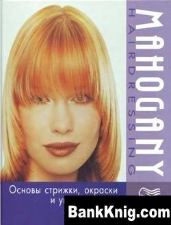 Книга Mahogany Hairdressing: Основы стрижки, окраски и укладки волос