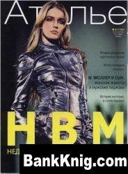 Журнал Ателье №2 2004