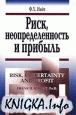 Книга Риск, неопределенность и прибыль