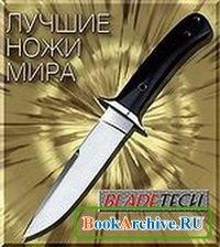 Книга Лучшие ножи мира. Blade-Tech, 2009.