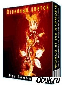 Программа для медитации - Огненный цветок (гипнотическая сессия)