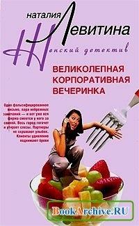 Книга Великолепная корпоративная вечеринка.