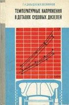 Книга Температурные напряжения в деталях судовых дизелей