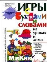 Книга Игры с буквами и словами на уроках и дома