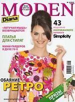 Журнал Журнал Diana Moden Simplisity №5 (май 2009)