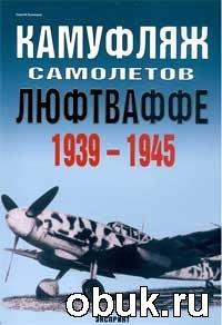 Книга Камуфляж самолетов Люфтваффе