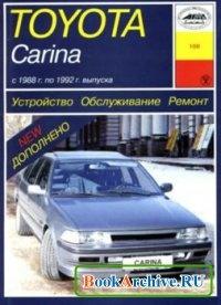 Книга Toyota Carina II 1988-1992 г. Руководство по ремонту, эксплуатации и ТО