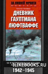 Книга Липферт Гельмут - Дневник гауптмана люфтваффе