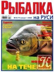 Журнал Книга Рыбалка на Руси № 8 2008