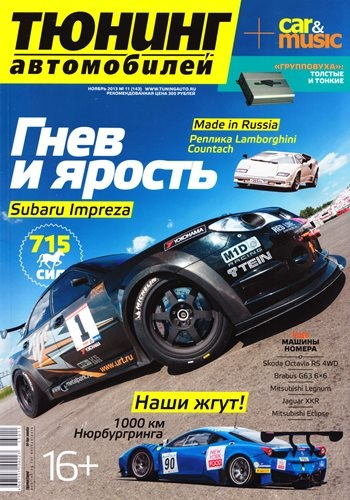 Книга Подборка журналов: Тюнинг автомобилей (2013)