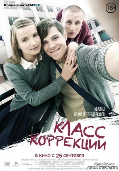 ����� ��������� (2014/DVDRip)