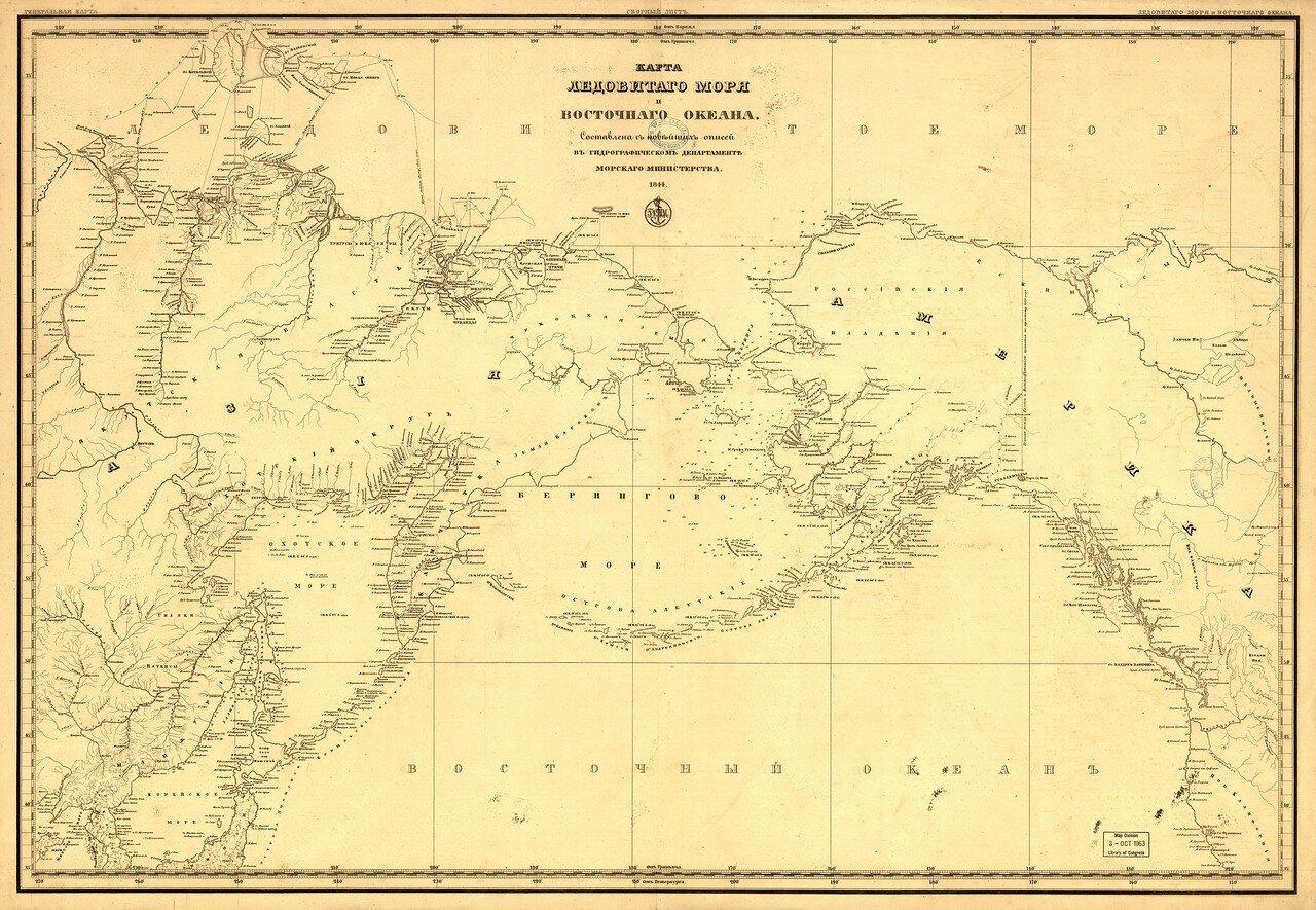 1844. Карта Ледовитого Моря и Восточного Океана