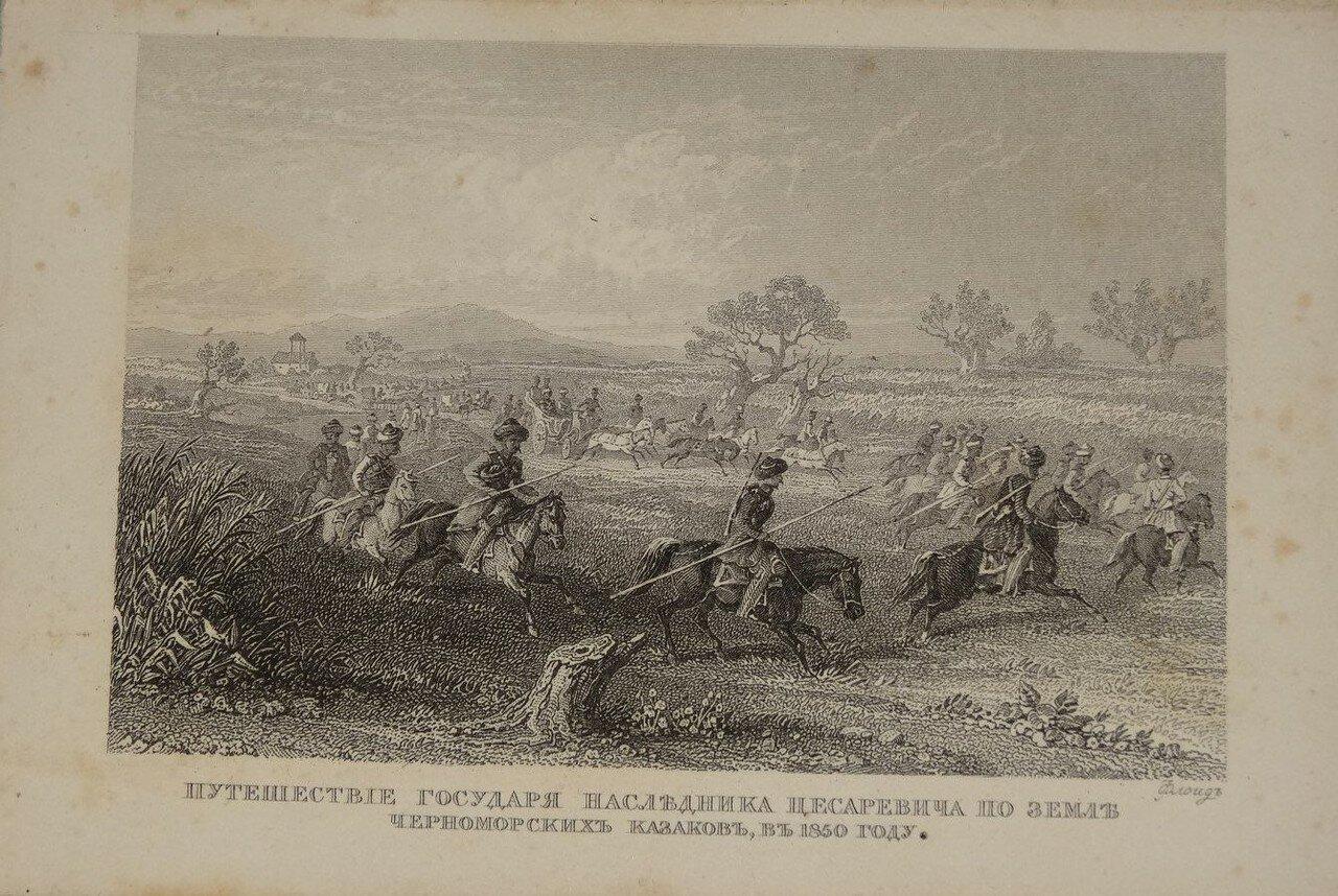 Путешествие Государя Наследника Цесаревича по земле Черноморских казаков, в 1850 году. (гравер Флоид)
