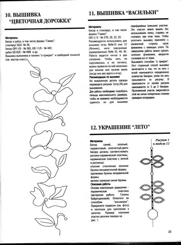 kaktusyanya бисероплетение - схемы бижутерия бисер бисероплетение бусы журналы красота схемы.